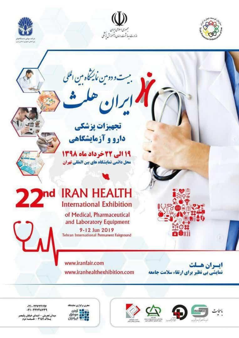 WhatsApp Image 2019 05 24 at 5.02.45 PM - بیست و دومین نمایشگاه تجهیزات پزشکی