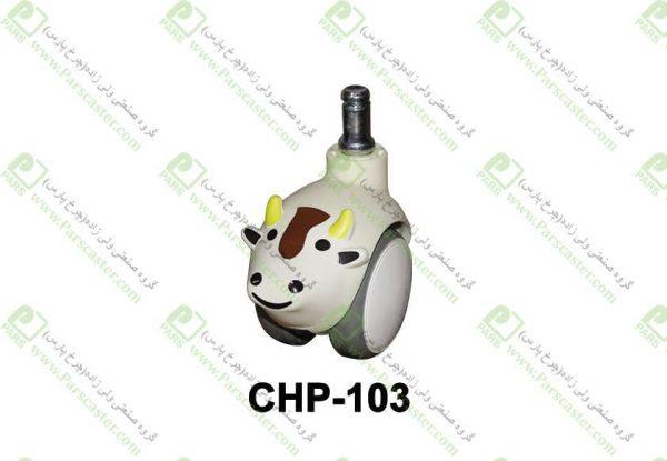 CHP 103 600x415 - چرخ تخم مرغی طرح دار