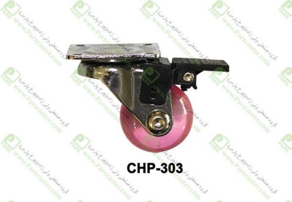 CHP 303 600x415 - چرخ ژله ای