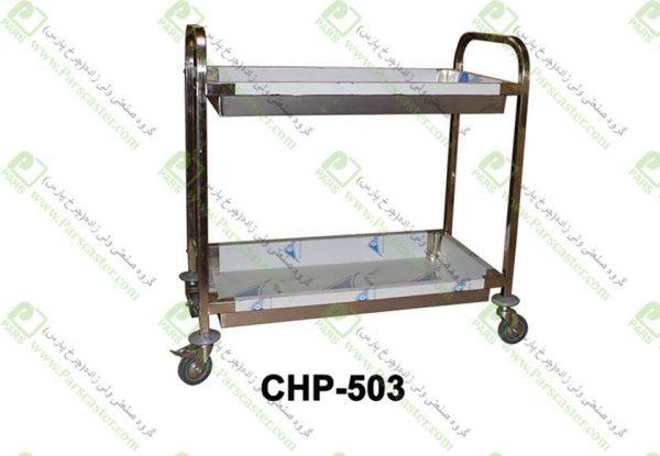 CHP 503 600x415 - ترولی رستورانی