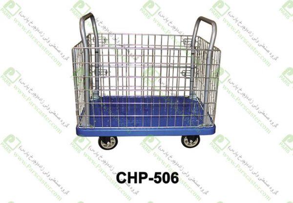CHP 506 600x415 - ترولی رستورانی