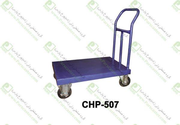 CHP 507 600x415 - گاری حمل بار