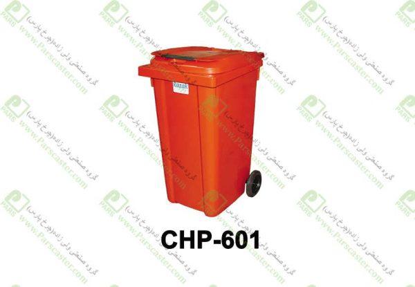 CHP 601 600x415 - سطل زباله چرخدار