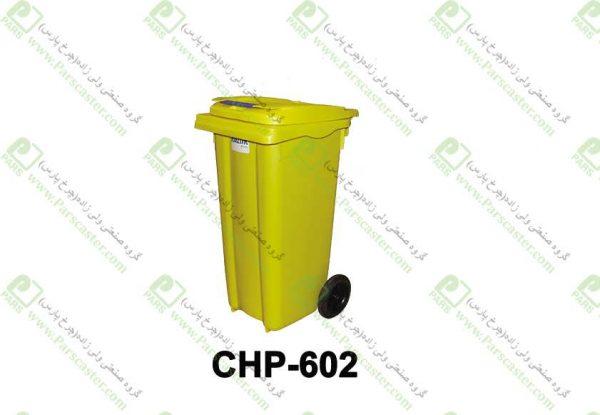 CHP 602 600x415 - سطل زباله چرخدار