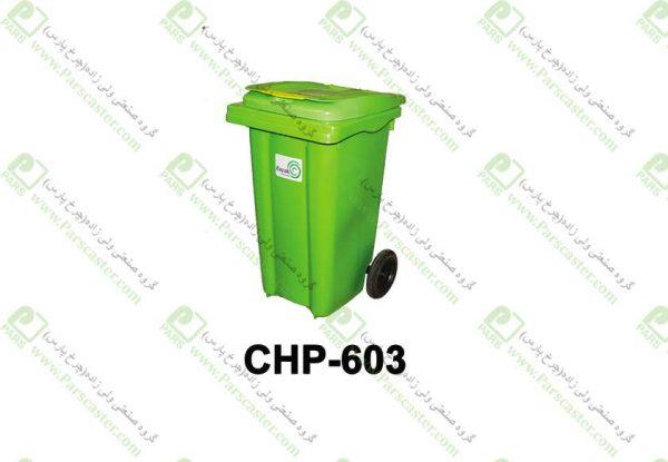 CHP 603 600x415 - سطل زباله چرخدار