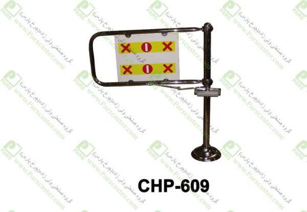 CHP 609 600x415 - ورودی دو شاخ (گیت ورود و خروج)