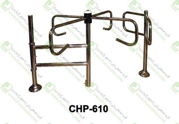 CHP 610 600x415 - ورودی گردان چهار شاخ (گیت ورود و خروج)