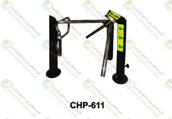 CHP 611 600x415 - ورودی گردان سه شاخ (گیت ورود و خروج)
