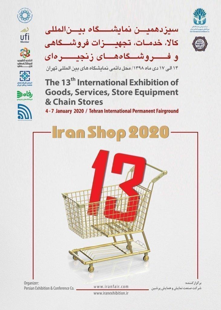 16 05 - سیزدهمین نمایشگاه بینالمللی کالا، خدمات، تجهیزات فروشگاهی و فروشگاههای زنجیرهای تهران